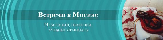 Друзья Шравасти встречи в Москве