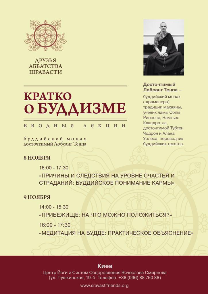 Kratko_o_buddisme_Kiev_a4_2-01